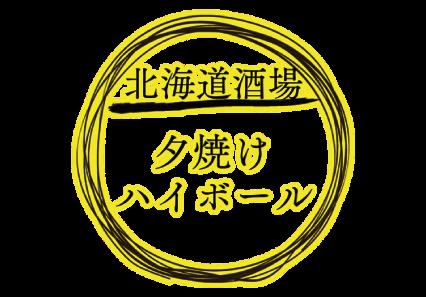 北海道酒場 夕焼けハイボール