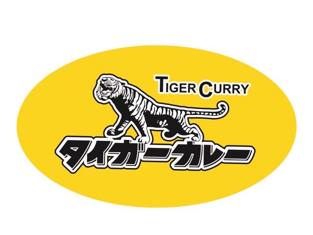 タイガーカレー 函館店