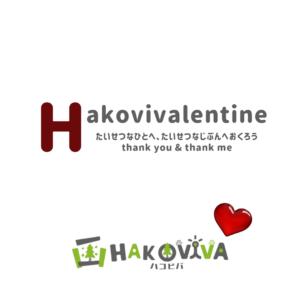 ハコビバのバレンタイン